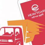 বাণিজ্যিক যানবাহন ভাড়ার সহজ প্লাটফর্ম হেভি গাড়ি