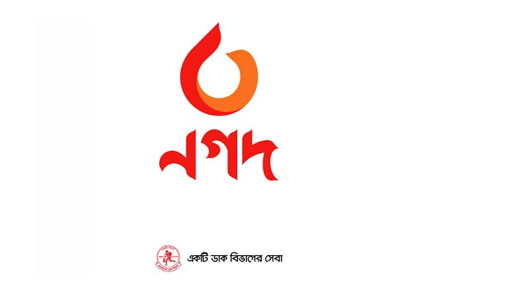 """""""Nagad"""" now available in all over Bangladesh"""