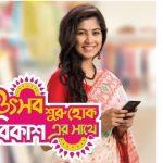bKash offers up to 20% cash back at 1900 outlets of 250 brands to celebrate Pohela Boishakh