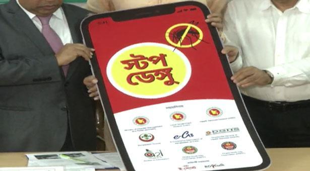 ডেঙ্গু প্রতিরোধ-সচেতনতায় 'স্টপ ডেঙ্গু' অ্যাপ চালু