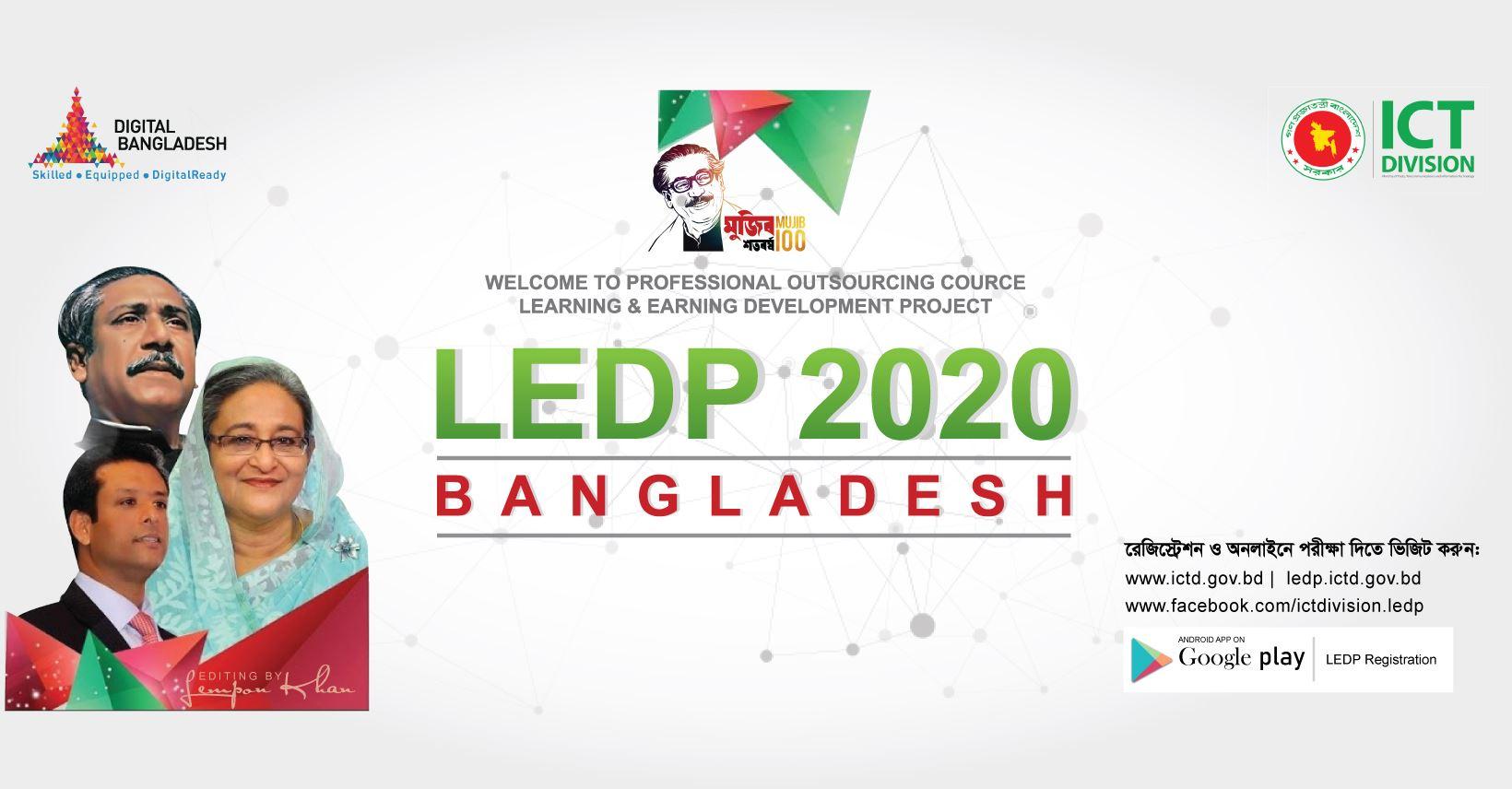 LEDP's starts free training in Cumilla, Noakhali, Lakshmipur and Chandpur