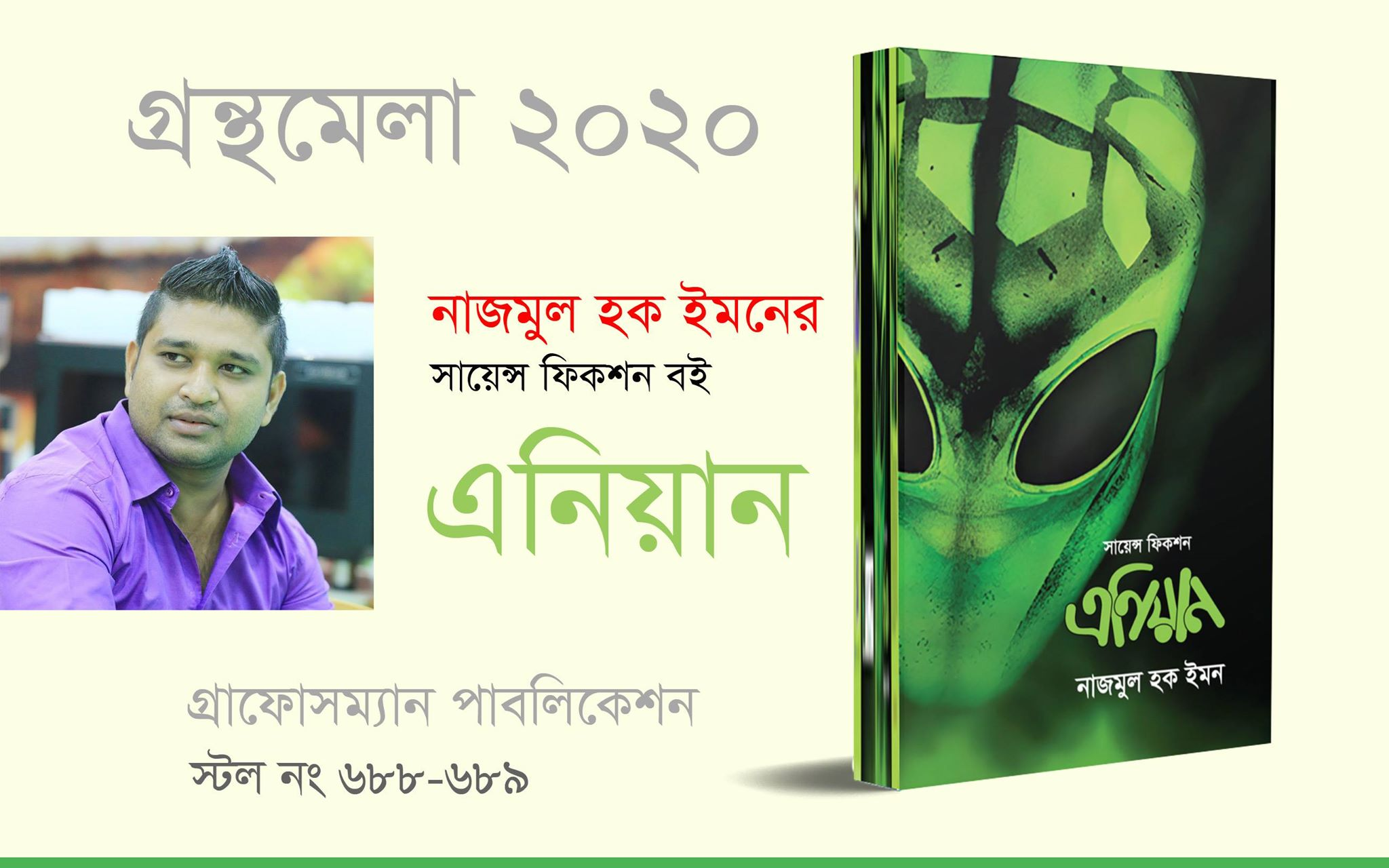 Science fiction 'Anian' by Najmul Haque Emon hits at Book Fair