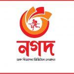 সরকারি ছুটিতেও সেবা দেবে 'নগদ'