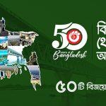 বাংলাদেশের ৫০ বছরের সেরা সাফল্য উদযাপন করবে 'নগদ'